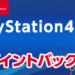 【12月4日 20:00】楽天スーパーSALE 「PlayStation4 500GB」実質17,478円(買取価格25,000円)  開始直後に勝負!
