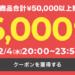 【楽天スーパーSALE】本日24:00まで GoPro HERO8 6,000円クーポン ポイント10倍 実質36,412円 買取価格40,500円