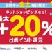 【12月6日~7日限定】「d払いで20%還元」Nintendo Switch Lite 実質16,487円 買取価格19,400円