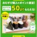 「d払い」ファミリーマート33%還元!ファミペイ利用で「おむすび」さらに50P還元で祭り!!