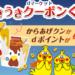 dマーケット うきうきクーポンくじ!先着200万めい 「からあげクン」 or 「dポイント」が必ず当たる!